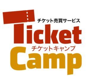 チケットキャンプ