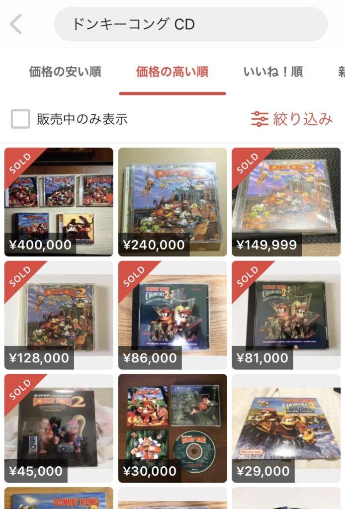 メルカリで転売する前に需要や人気商品について検索かけるのがおすすめです。ゲームCDの人気がわかります